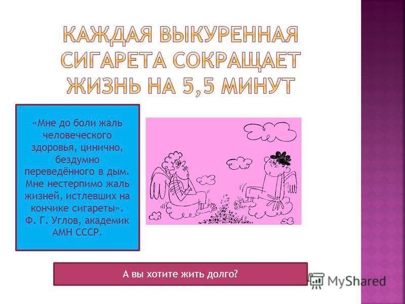 Щелевидный рот «Волчья пасть» Женские яйцеклетки могут быть «банком» для многих токсических веществ, т. к. долго живут. Девочки, подумайте, стоит ли курить?