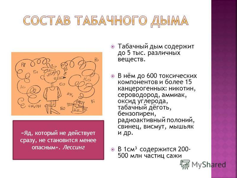 Пётр I – горячий поклонник зловредного зелья, разрешил свободный ввоз табака из-за границы.Тогда же были основаны первые табачные фабрики на Украине и в Петербурге. Однако на Руси вплоть до 20-х годов XIX в. курение в обществе считалось неприличным.