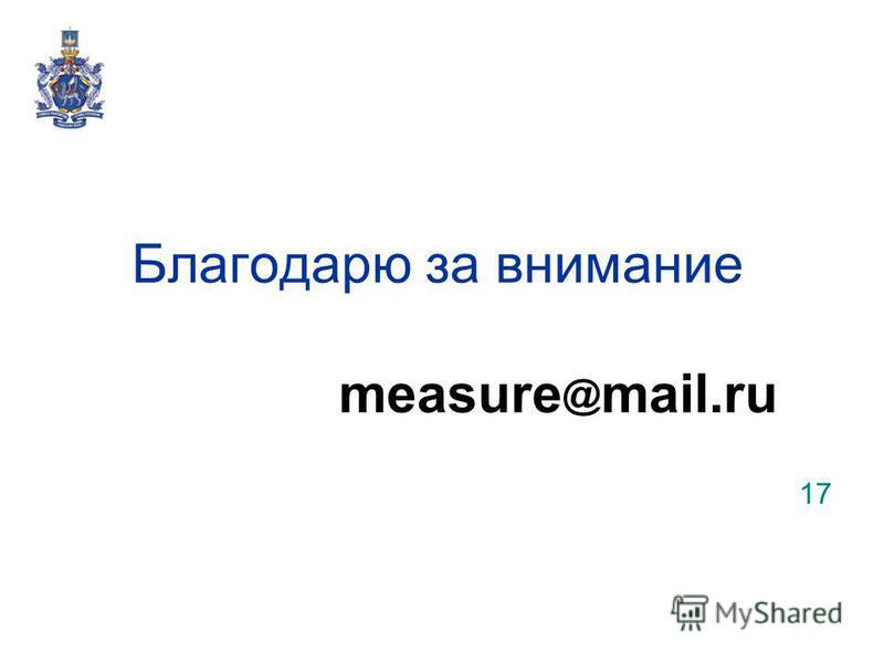 Corrige praetertum, praesens rege, cerne futurum Благодарю за внимание measure @ mail.ru 17