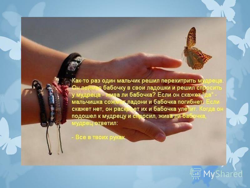 Всё в твоих руках. ПРОЕКТ Руководитель проекта Кузьмичева А.Н. 2012 г.