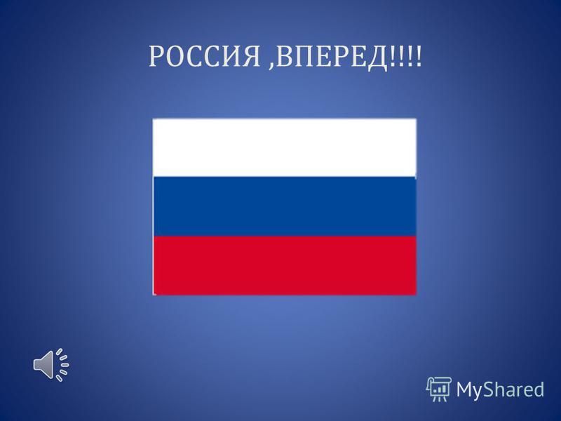 РОССИЯ,ВПЕРЕД!!!!