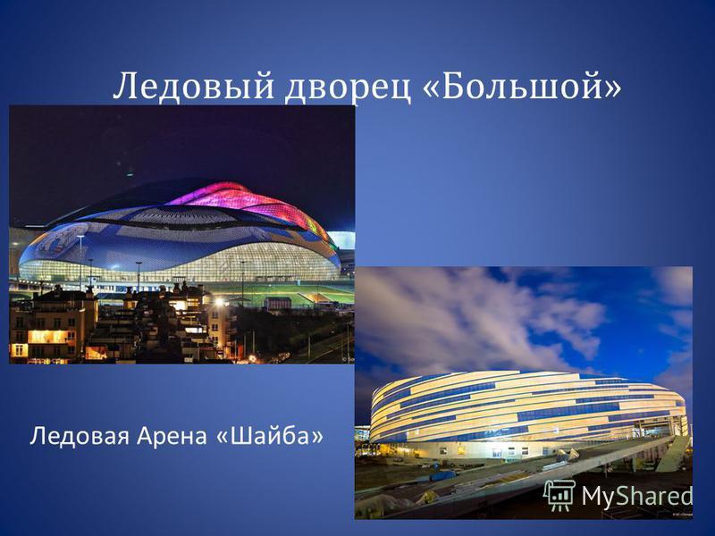 Ледовый дворец «Большой» Ледовая Арена «Шайба»
