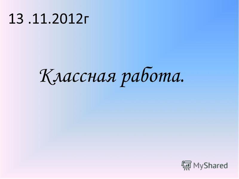 13.11.2012 г Классная работа.