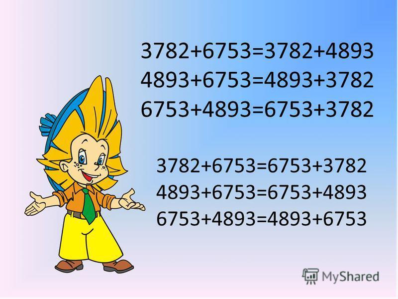 3782+6753=3782+4893 4893+6753=4893+3782 6753+4893=6753+3782 3782+6753=6753+3782 4893+6753=6753+4893 6753+4893=4893+6753
