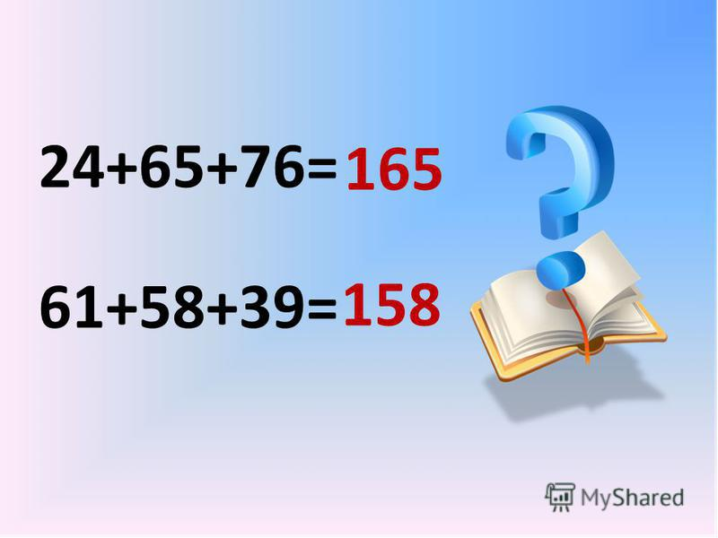 24+65+76= 61+58+39= 165 158