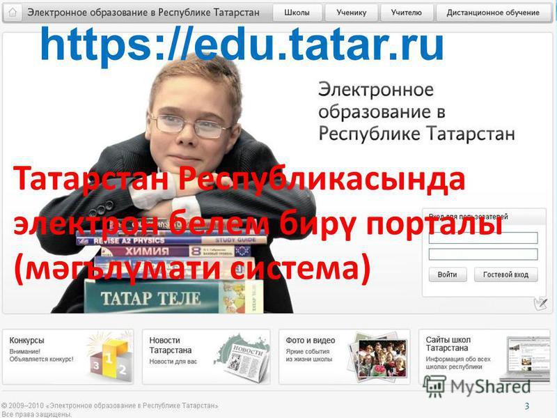 Татарстан Республикасында электрон белем бирү порталы (мәгълүмати система) https://edu.tatar.ru 3