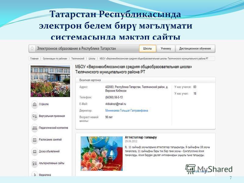 Татарстан Республикасында электрон белем бир ү м ә гъл ү мати системасында м ә кт ә п сайты 7