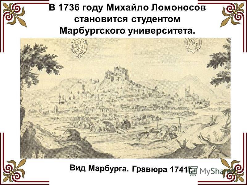 В 1736 году Михайло Ломоносов становится студентом Марбургского университета. Вид Марбурга. Гравюра 1741 г.