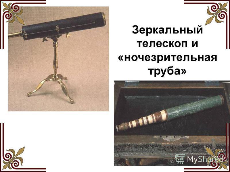 Зеркальный телескоп и «ночезрительная труба»