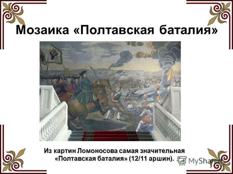Мозаика «Полтавская баталия» Из картин Ломоносова самая значительная «Полтавская баталия» (12/11 аршин).