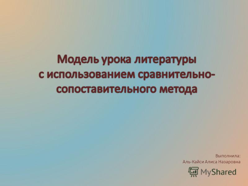 Выполнила: Аль-Кайси Алиса Назаровна