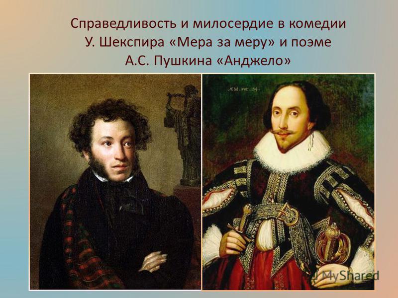 Справедливость и милосердие в комедии У. Шекспира «Мера за меру» и поэме А.С. Пушкина «Анджело»