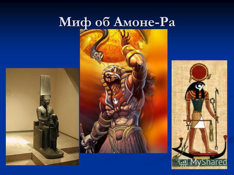 Миф об Амоне-Ра