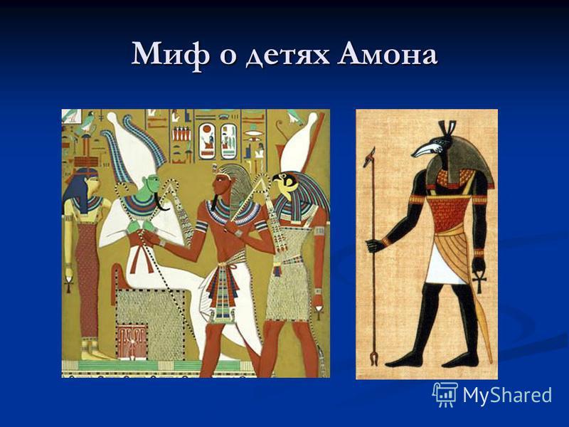 Миф о детях Амона