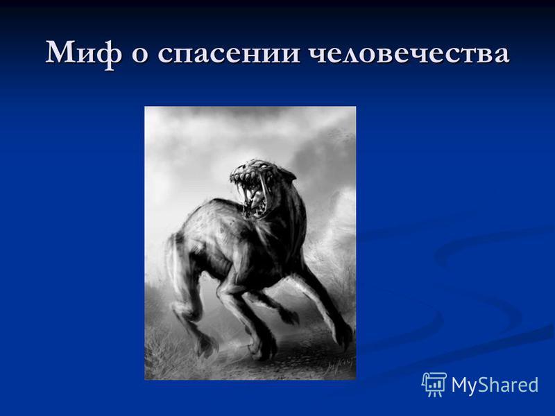 Миф о спасении человечества