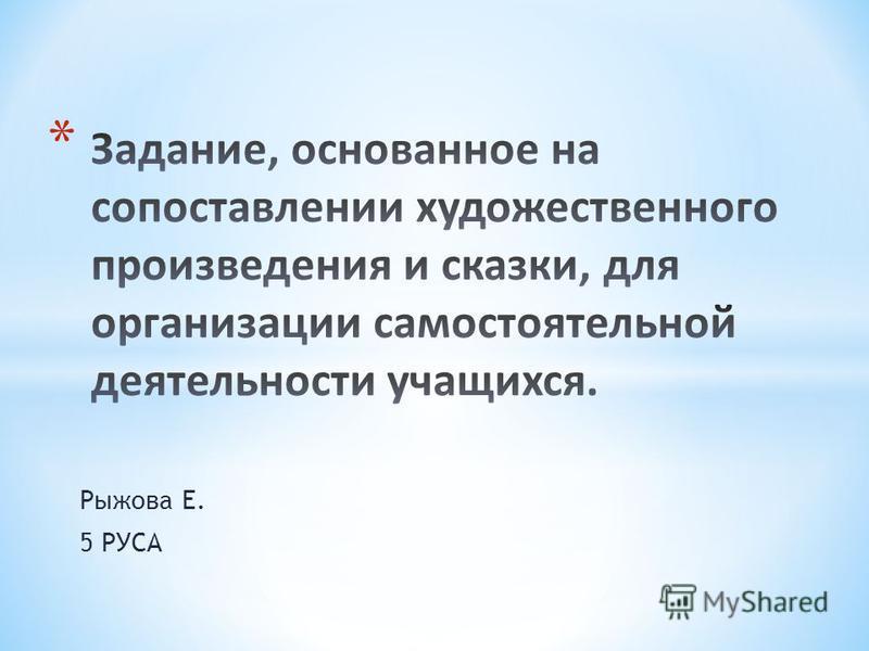Рыжова Е. 5 РУСА