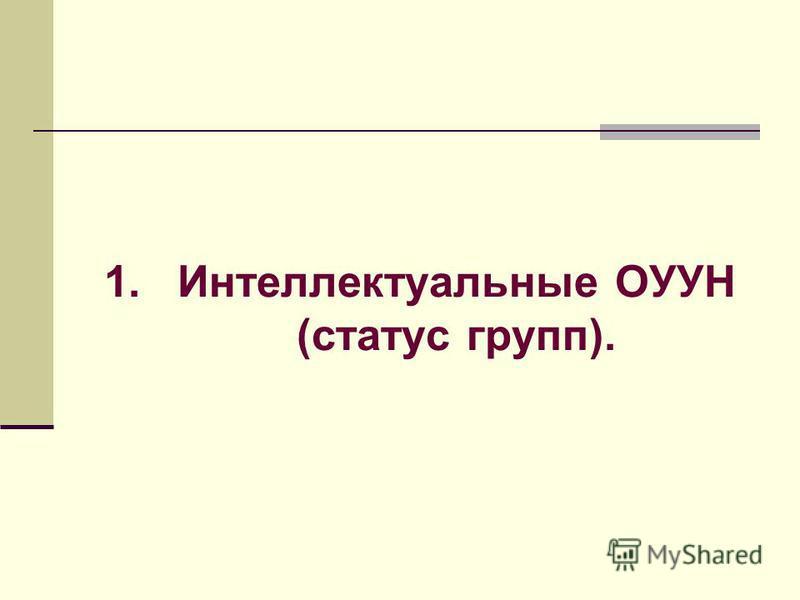 1. Интеллектуальные ОУУН (статус групп).