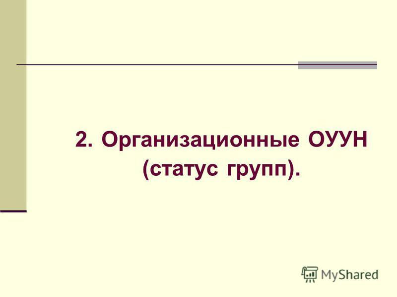 2. Организационные ОУУН (статус групп).