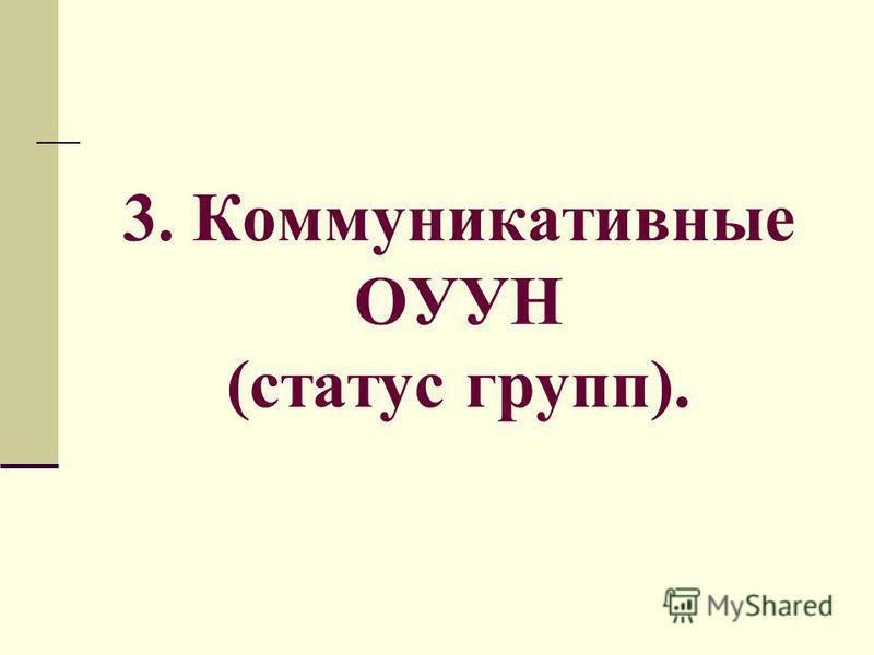 3. Коммуникативные ОУУН (статус групп).