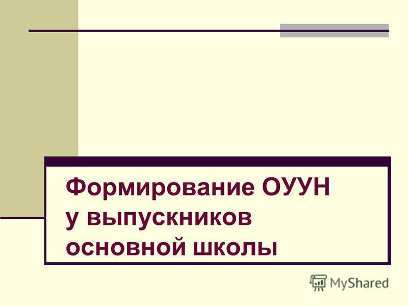 Формирование ОУУН у выпускников основной школы