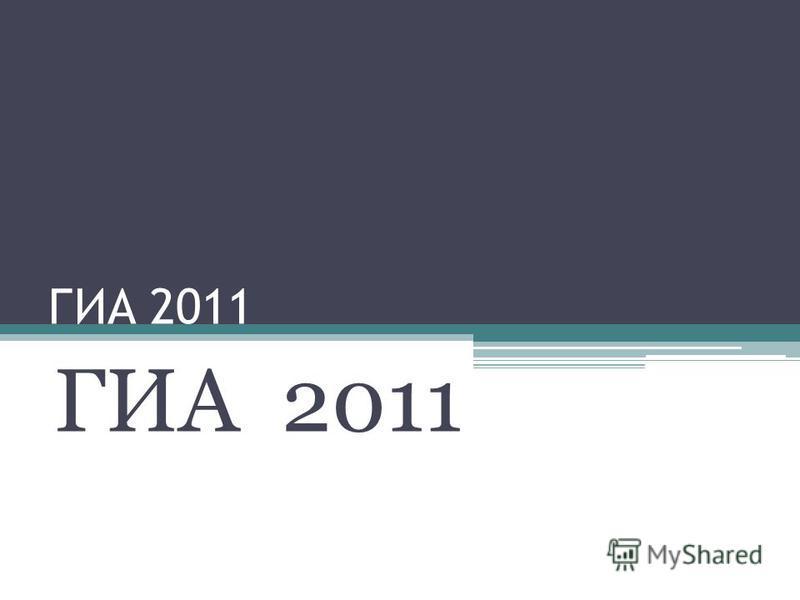 ГИА 2011