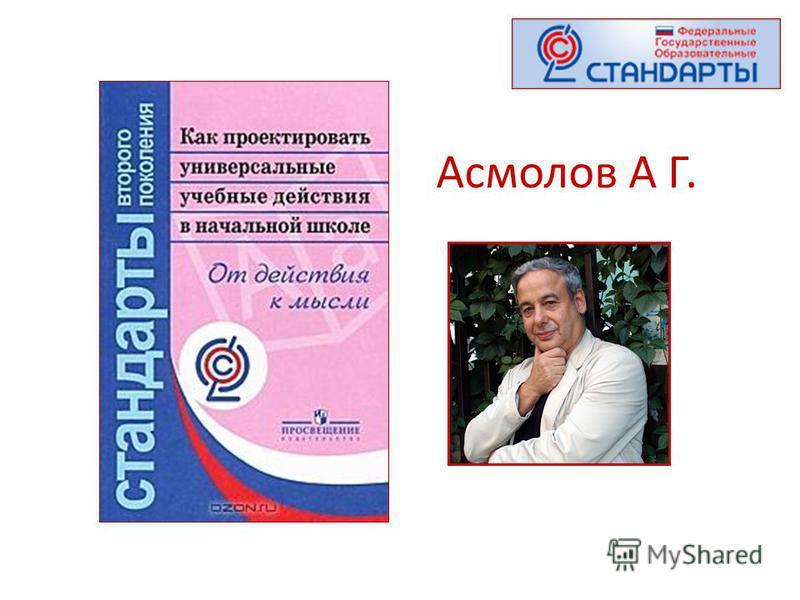Асмолов А Г.