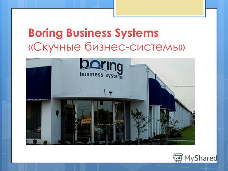 Boring Business Systems «Скучные бизнес-системы»
