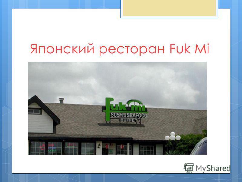 Японский ресторан Fuk Mi