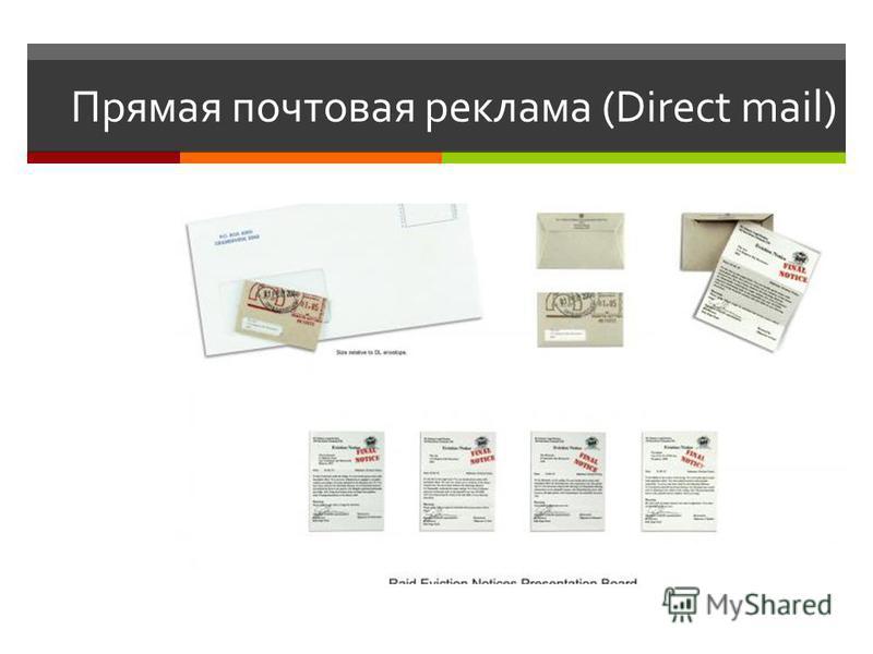 Прямая почтовая реклама (Direct mail)