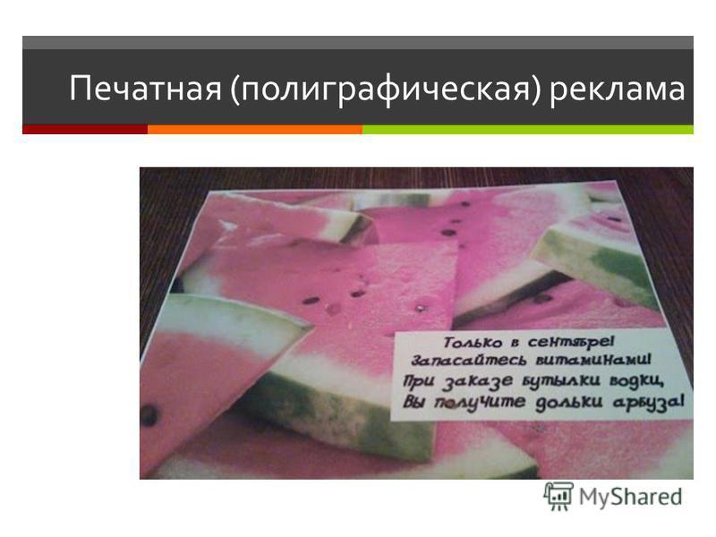 Печатная (полиграфическая) реклама
