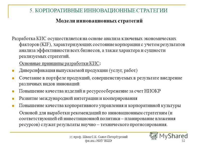 (с) проф. Швец С.К. Санкт-Петербургский филиал НИУ ВШЭ 52 5. КОРПОРАТИВНЫЕ ИННОВАЦИОННЫЕ СТРАТЕГИИ Модели инновационных стратегий Разработка КИС осуществляется на основе анализа ключевых экономических факторов (KIF), характеризующих состояние корпора