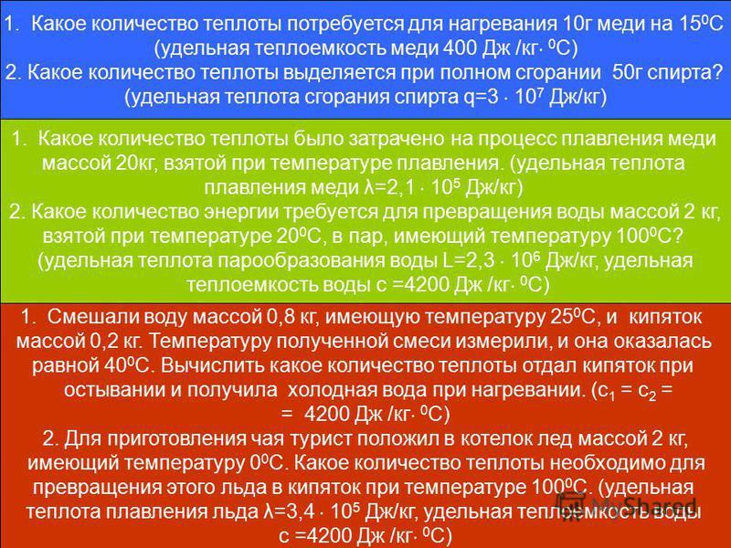 З апиши какие тепловые процессы, соответствуют участкам графика. 1 вариант АВ – охлаждение ВС – отвердевание CD - охлаждение 2 вариант АВ – нагревание ВС – плавление CD - нагревание