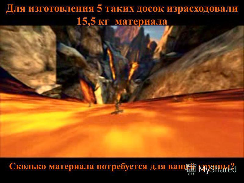 Чтобы преодолеть огненную лаву и перейти на следующий уровень игры, необходимо использовать огнеупорные доски для лавового серфинга. Они сделаны из специального материала с добавлением вольфрама, который имеет высокую температуру плавления 1 уровень