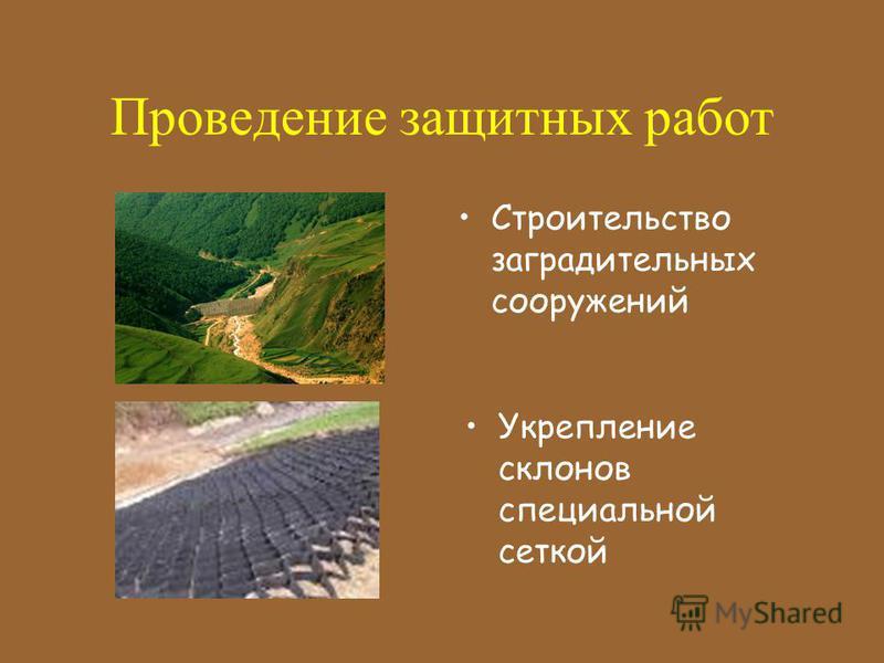 Строительство заградительных сооружений Укрепление склонов специальной сеткой Проведение защитных работ