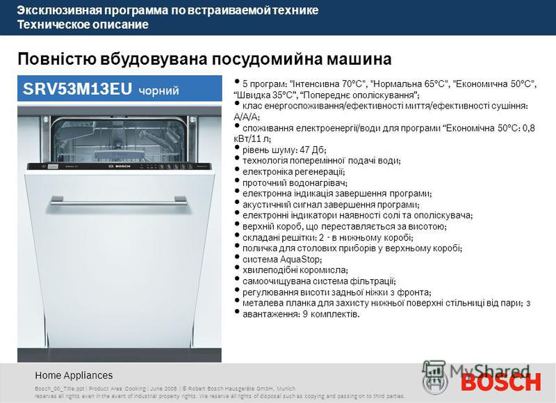 Home Appliances Bosch_00_Title.ppt | Product Area Cooking | June 2008 | © Robert Bosch Hausgeräte GmbH, Munich reserves all rights even in the event of industrial property rights. We reserve all rights of disposal such as copying and passing on to th