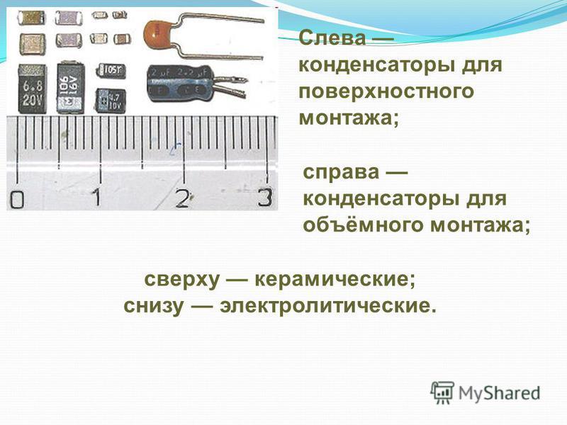 сверху керамические; снизу электролитические. Слева конденсаторы для поверхностного монтажа; справа конденсаторы для объёмного монтажа;