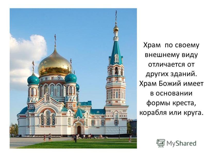 Храм по своему внешнему виду отличается от других зданий. Храм Божий имеет в основании формы креста, корабля или круга.