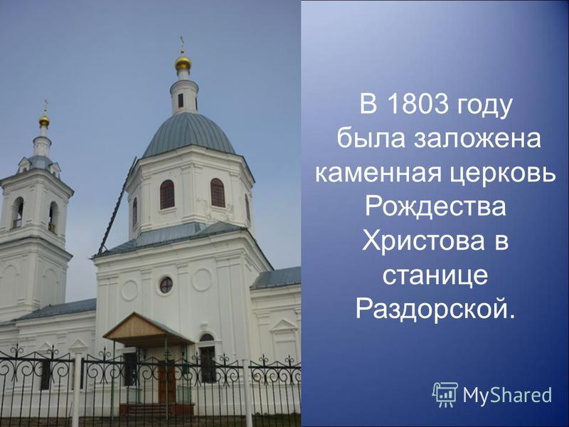 В 1803 году была заложена каменная церковь Рождества Христова в станице Раздорской.