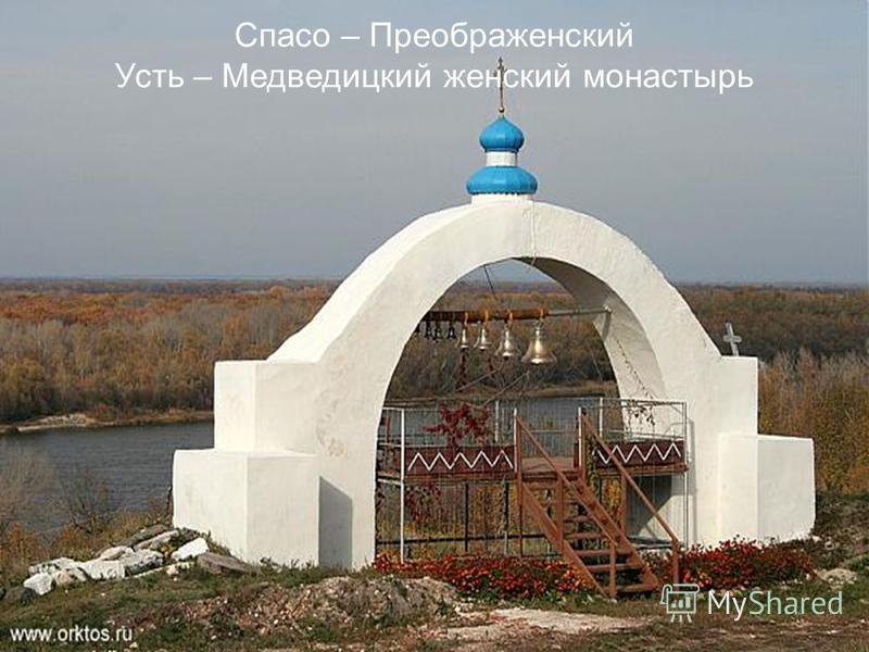 Спасо – Преображенский Усть – Медведицкий женский монастырь