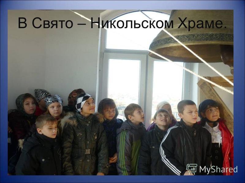 В Свято – Никольском Храме.