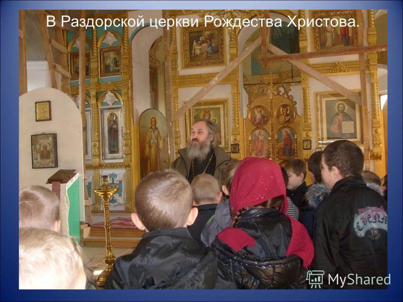 В Раздорской церкви Рождества Христова.