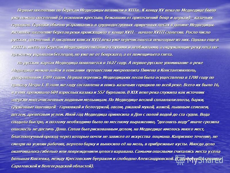 Первые поселения по берегам Медведицы возникли в XIIIв.. К концу ХV века по Медведице было уже немало поселений (в основном крестьян, бежавших от притеснений бояр и церкви) – казачьих городков. Городки обычно устраивались в труднодоступных приречных