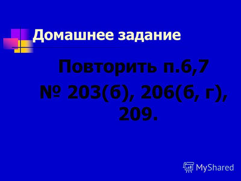 Домашнее задание Повторить п.6,7 203(б), 206(б, г), 209.