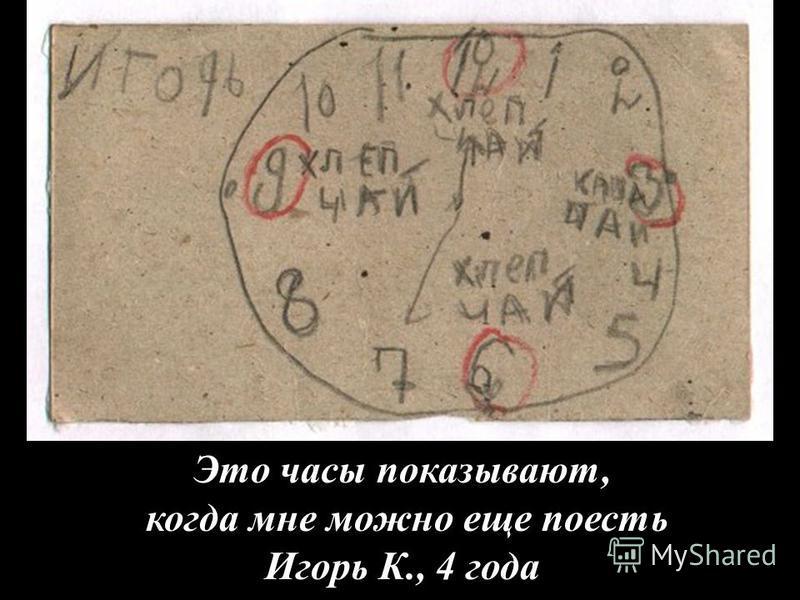 Это часы показывают, когда мне можно еще поесть Игорь К., 4 года