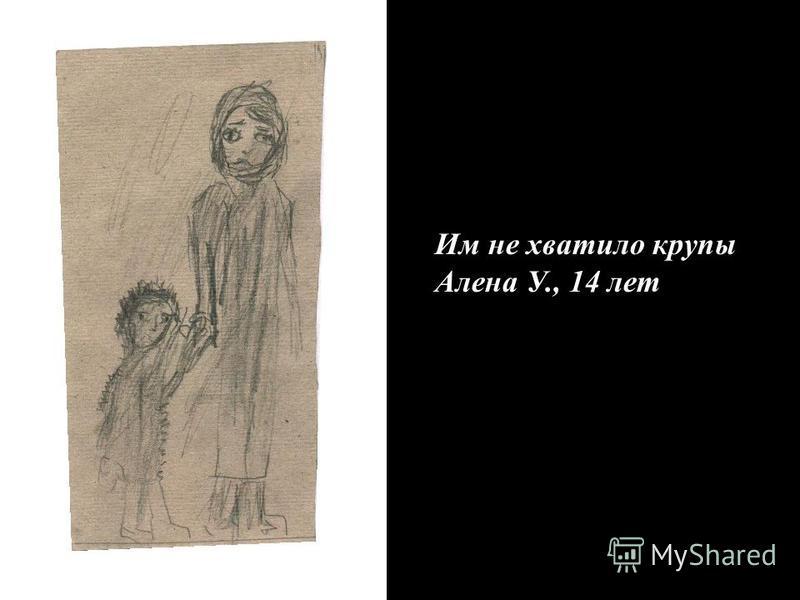 Им не хватило крупы Алена У., 14 лет