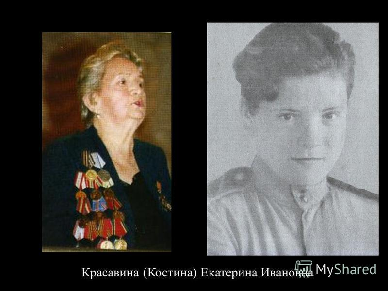 Красавина (Костина) Екатерина Ивановна