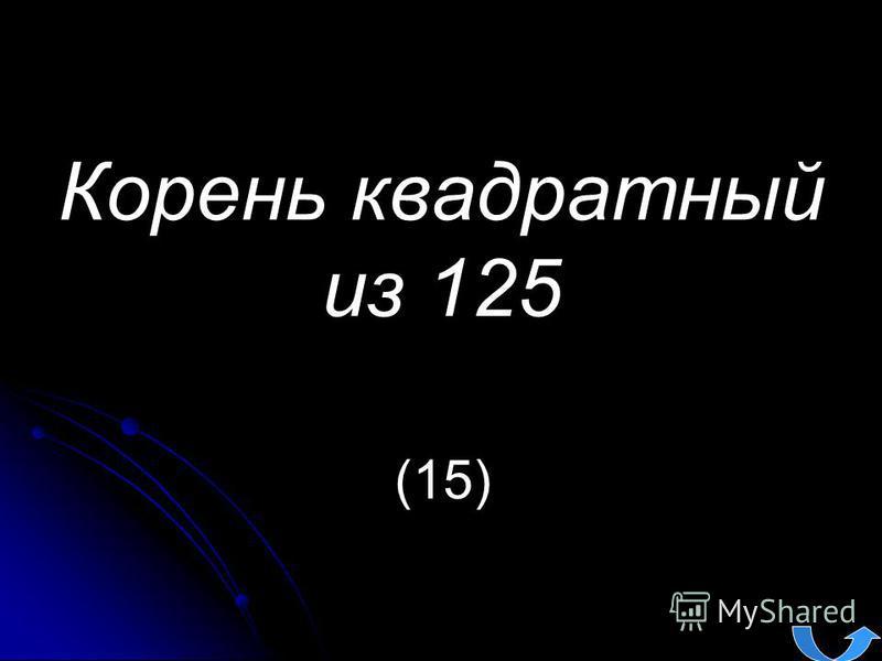 Корень квадратный из 125 (15)
