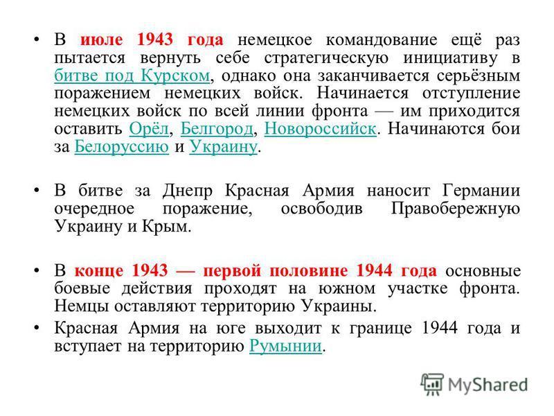 В июле 1943 года немецкое командование ещё раз пытается вернуть себе стратегическую инициативу в битве под Курском, однако она заканчивается серьёзным поражением немецких войск. Начинается отступление немецких войск по всей линии фронта им приходится