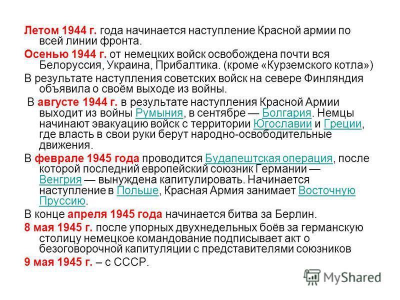Летом 1944 г. года начинается наступление Красной армии по всей линии фронта. Осенью 1944 г. от немецких войск освобождена почти вся Белоруссия, Украина, Прибалтика. (кроме «Курземского котла») В результате наступления советских войск на севере Финля