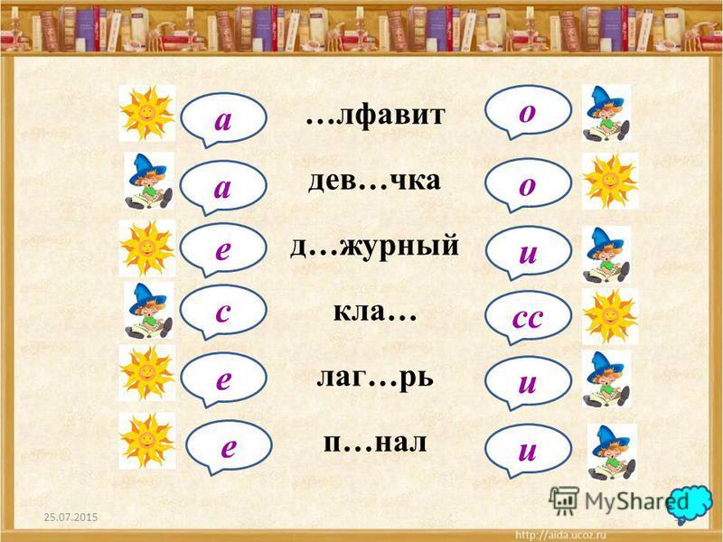 …алфавит дев…чка д…ажурный кла… лаг…рь п…нал 25.07.20159 а о а о е и с сс е и е и